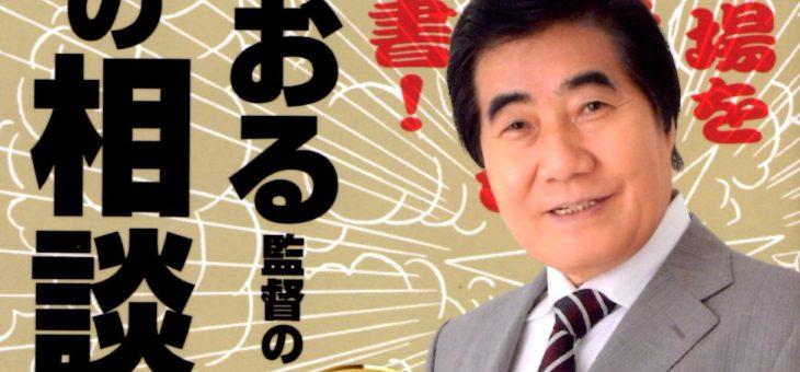 「長谷川豊さまの「透析問題」から学ぶこと、福島智先生に見えた光」