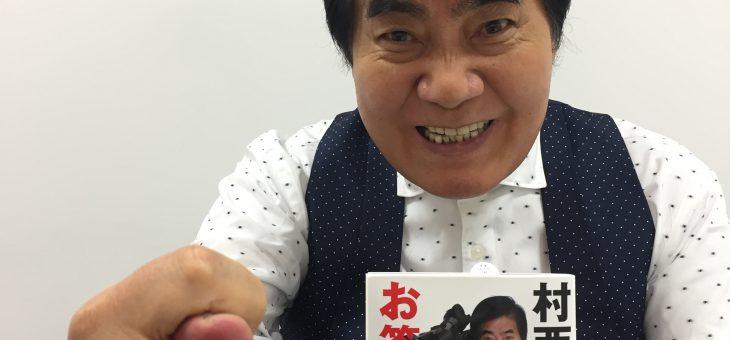 「亀山社長と中野元アナの不倫とSMAP解散の真実」