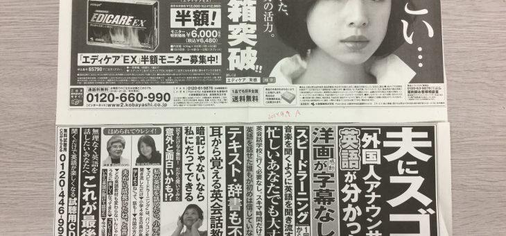 「掲載拒否された花田編集長のブログと、 私の全財産をアナタにあげると言ってきた億万長者の女性」