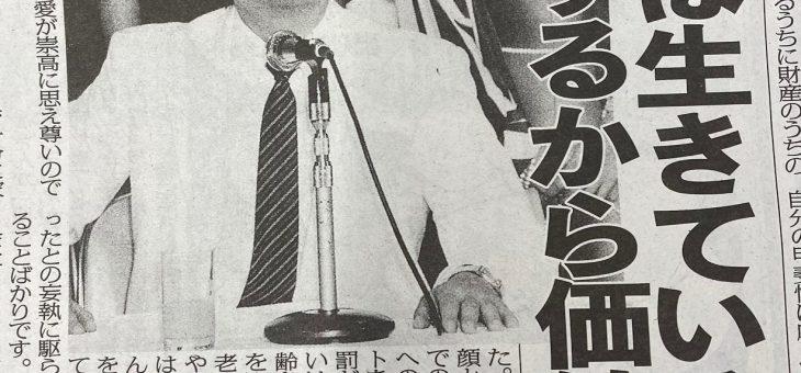 「三島由紀夫さまに会えたことが…」